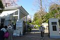 Koishikawa Botanical Gardens - entrance - spring - march31-2015.jpg