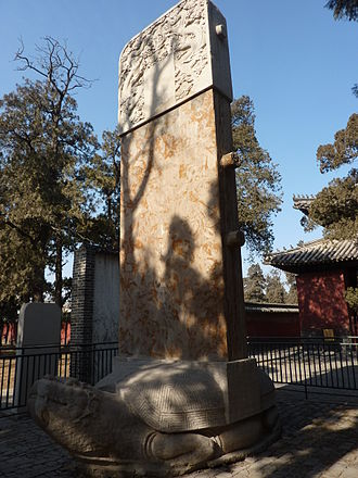 Hongzhi Emperor - A stele with the Hongzhi Emperor's inscription regarding the repair of the Temple of Confucius, Qufu. 1504 (17th year of the Hongzhi era)