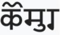 Koshur in Sharada Script.png
