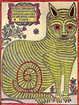 Loubok russe du XVIIe siècle  le chat de Kazan, âme d\u0027Astrakhan,