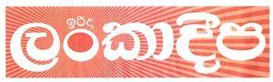 Lankadeepa - Image: Lankadeepa logo