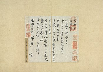 Letter to Filial Gentleman Guo Tingping, by Su Shi.jpg