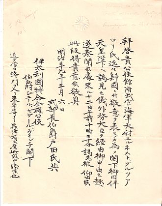 Ōgaki Domain - Letter on Imperial stationery, signed by Toda Ujitaka, extending an invitation for Italian naval attaché Ernesto Burzagli to come to a reception attended by Emperor Meiji at the conclusion of the Russo-Japanese War (1906).
