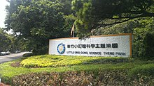Little Ding-Dong Science Theme Park entrance sign 20140816.jpg