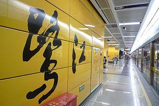Lujiang station Guangzhou Metro station
