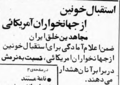 Mojahed-No103.png