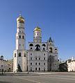 MoscowKremlin IvanGreatBellTower3.jpg