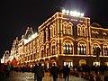 Moscow GUM - panoramio.jpg