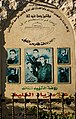 Nablus Martyrs memorial Victor Grigas 2011 -1-103.jpg