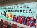 Nakayama, Sukagawa, Fukushima Prefecture 962-0004, Japan - panoramio.jpg