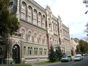National Bank of Ukraine (building) - The building of the National Bank of Ukraine.
