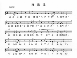 National Flag Anthem of the Republic of China - The Sheet of National Flag Anthem