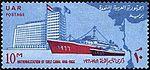 Nationalisation of Suez canal memory 1966.jpg