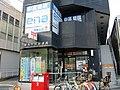Nerima Nakamura Post office.jpg