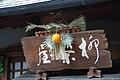 Noboriojicho, Nara, Nara Prefecture 630-8213, Japan - panoramio - jetsun (9).jpg