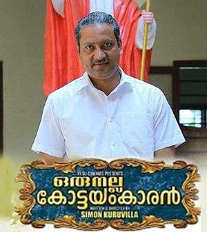 Oru Nalla Kottayamkaran Poster