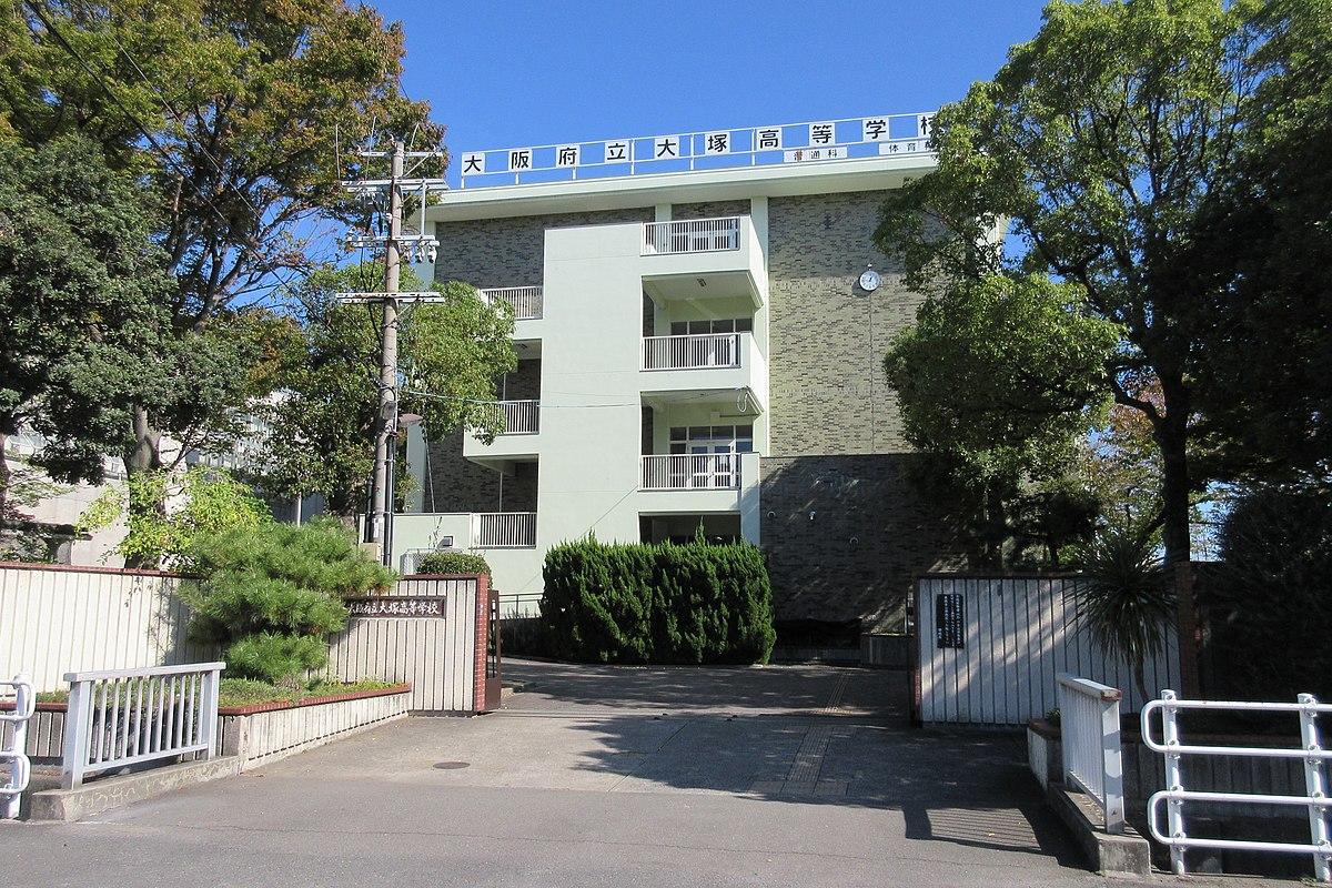 大塚高等学校