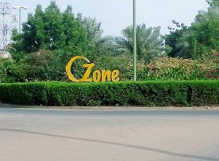 حديقة الأوزون - الخرطوم