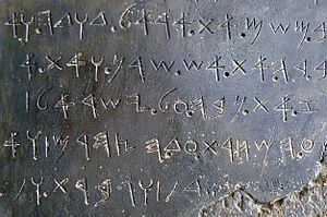 """Mesha Stele - Detail of a portion of lines 12–16, reconstructed from the squeeze. The middle line (14), transliterated as """"את. נבה. על. ישראל"""" reads """"Take Nabau against Israel"""""""