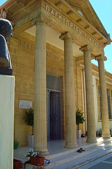 Pagkiprio High school entrance Nicosia Republic of Cyprus.jpg