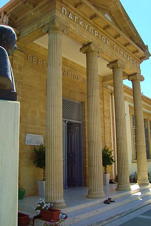 Pagkiprio High school entrance Nicosia Republic of Cyprus