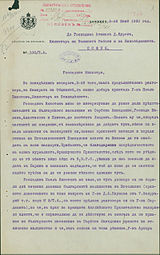 Pancho Hadzhimishev Report London 5 June 1930 - 01.jpg