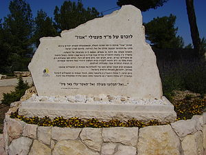 Egoz (ship) - Image: Piki Wiki Israel 12121 monument to the victims on immigrants ship quot;