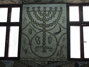 Etrog - Replica of Maon Mosaic in Or Torah Synagogue. A similar replica is placed at the yard of Yad Ben Zvi.