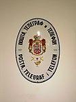 Postal name plate 2 - Kingdom of Yugoslavia.jpg