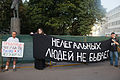 Protests against Golyanovo Internment 02.jpg