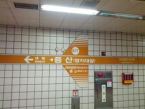 Jeungsan Station - Image: Q490276 Jeungsan A01