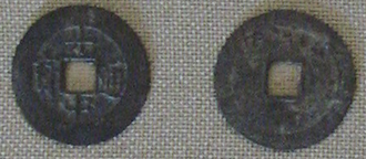 Nguyễn Huệ - Quang Trung thông bảo, A coin issued during the reign of Emperor Quang Trung
