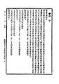 ROC1912-04-17臨時公報30.pdf