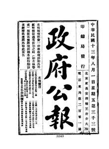ROC1924-08-01--08-15政府公报3003--3017.pdf