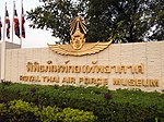 ROYAL THAI AIR FORCE MUSEUM Photographs by Peak Hora 01.jpg