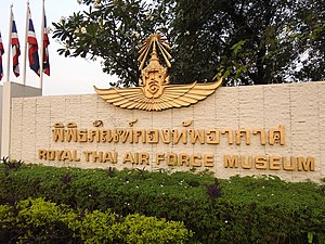 ROYAL THAI AIR FORCE MUSEUM Photographs by Peak Hora 01.jpg