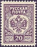 RUS-WA 1919 MiNr004A mt B002.jpg