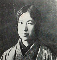Raichō, from her autobiography