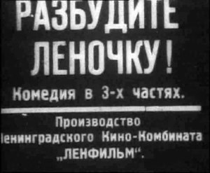 Файл:Razbudite Lenochku (1934).ogv