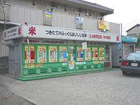 Rice vending machines, Japan.