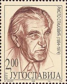 Description de l'image  Risto Stijović 1999 Yugoslavia stamp.jpg.