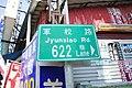 Road name sign of Lane 622, Jyunsiao Road, Zuoying 20130301.jpg
