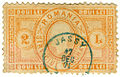 Romania 2L 1871 telegraph stamp used Jassy.JPG