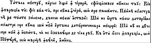 A sample of the Romanian, written in the Romanian Cyrillic alphabet, which was still in use in the early 19th century