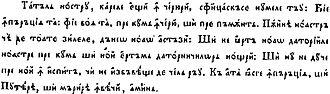 Romanian Cyrillic alphabet - Image: Romanian kirilitza tatal nostru