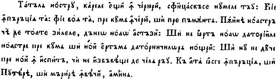 Romanian-kirilitza-tatal-nostru