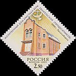 Russia stamp 2001 № 690.jpg