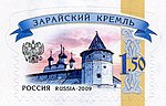 Russia stamp 2009 № 1361.jpg