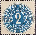 Russian Zemstvo Kolomna 1890 No19 stamp 2k light blue.jpg