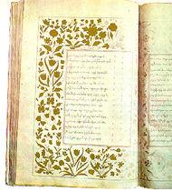 Manuscrito de Shota Rustaveli